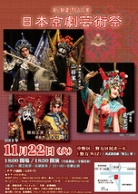 日本京劇芸術祭