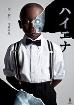 ハイエナ【初日・31日昼・1日昼完売!!当日券あります】