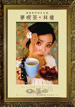 夢喫茶*林檎