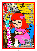 ABC漫画朗読フェスティバル