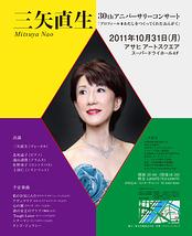 三矢直生30thアニバーサリーコンサート