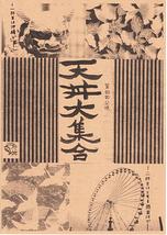 『65mlの沖縄戦-再戦-』『FALL IN!!』