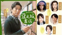 豆之坂書店~読みたがりたちの読書会~