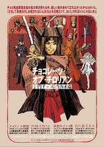 チョコレーツ・オブ・チロリアン/10円チョコのカカオ魂