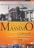 パレルモ・マッシモ劇場 日本公演2007