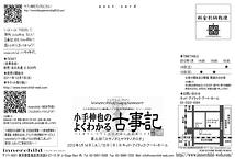 「小手伸也のよくわかる古事記」第三回「スサノオとヤマタノオロチ」