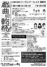 リーディング・フェスタ2011 戯曲に乾杯