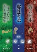 『手塚治虫作品集』