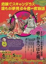 まちおこし新作音楽人形劇「愛・かきつばた姫」