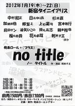 no title~ノータイトル