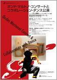 オンド・マルトノ・コンサートとコラボレーション・ダンス 公演