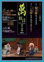 萬狂言 水戸公演2011【寝音曲】【二人袴】
