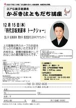 四代目坂東薪車トークショー
