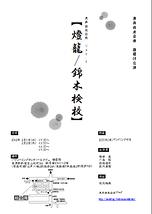 【東奔西走企画vol.1 燈籠/錦木検校】