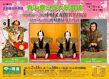 秀山祭三月大歌舞伎