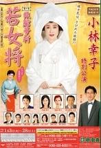 小林幸子 特別公演