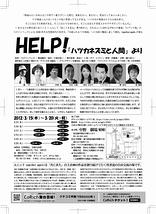 HELP!-『ハツカネズミと人間』より