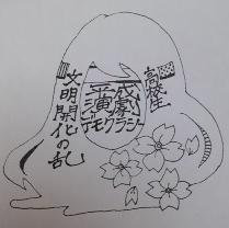 平成演劇デモクラシー ~高校生文明開化の乱~