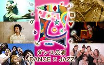 DANCE×JAZZ