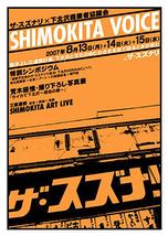 SHIMOKITA VOICE