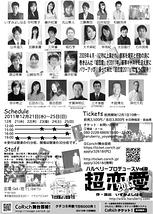 超恋愛2011