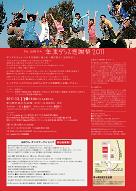 Co.山田うん年末ダンス感謝祭2011