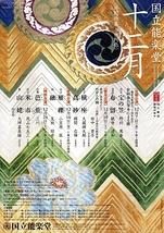 企画公演  -観世文庫創立20周年記念-世阿弥自筆本による能