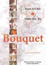 「Bouquet」