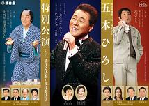 五木ひろし特別公演