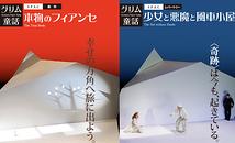 グリム童話 〜少女と悪魔と風車小屋〜
