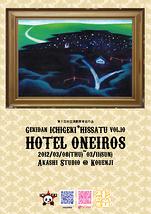 HOTEL Oneiros