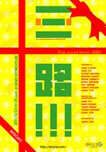 クリスマス公演『三十路!!!』おしゃれ紳士の西川康太郎、伊東祐輔、梅棒の拓矢、ポコペン舞子の小山綾子、伊東歌織等が出演!