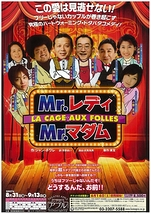 Mr.レディMr.マダム 〜LA CAGE AUX FOLLES〜