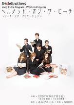 ヘルメット・オン・ザ・ビーチ 〜リーディング・プロモーション〜