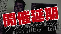 「【公演延期】ボイルド・シュリンプ&クラブ」(4月)