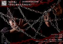マダン劇『蛇の島』『古俗に遠吠える狗たち』
