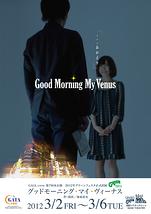 【公演終了!】グッドモーニング・マイ・ヴィーナス