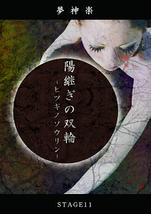 陽継ぎの双輪‐ヒツギノソウリン‐