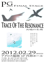 Trace Of The Resonance