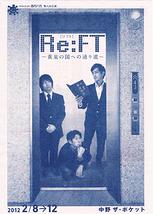 Re:FT【劇団5454旗揚げ公演2012年8月!!】