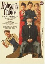 Hobson's Choice -ホブソンの婿選び-
