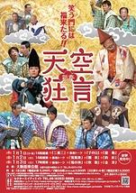 新春 天空狂言 2012
