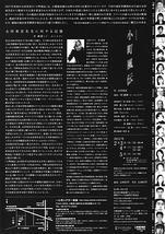 日韓共同創作『小町風伝』
