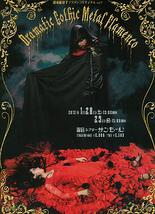 Dramatic Gothic Metal Flamenco ~ドラマティック ゴシック メタル フラメンコ~