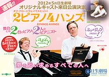 2ピアノ4ハンズ