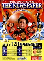 THE NEWSPAPER Part 80 12月笑顔で会いまショー!