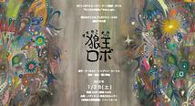 劇団千年王國 『狼王ロボ』