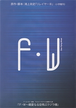F・W 親愛なる空飛ぶクジラ様
