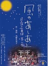 風のあしあと『月夜の七曲坂 第二夜』