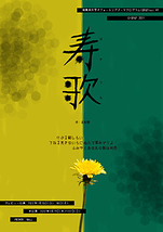 寿歌(プレビュー公演)